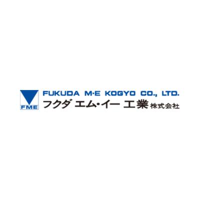 フクダ エム・イー工業株式会社